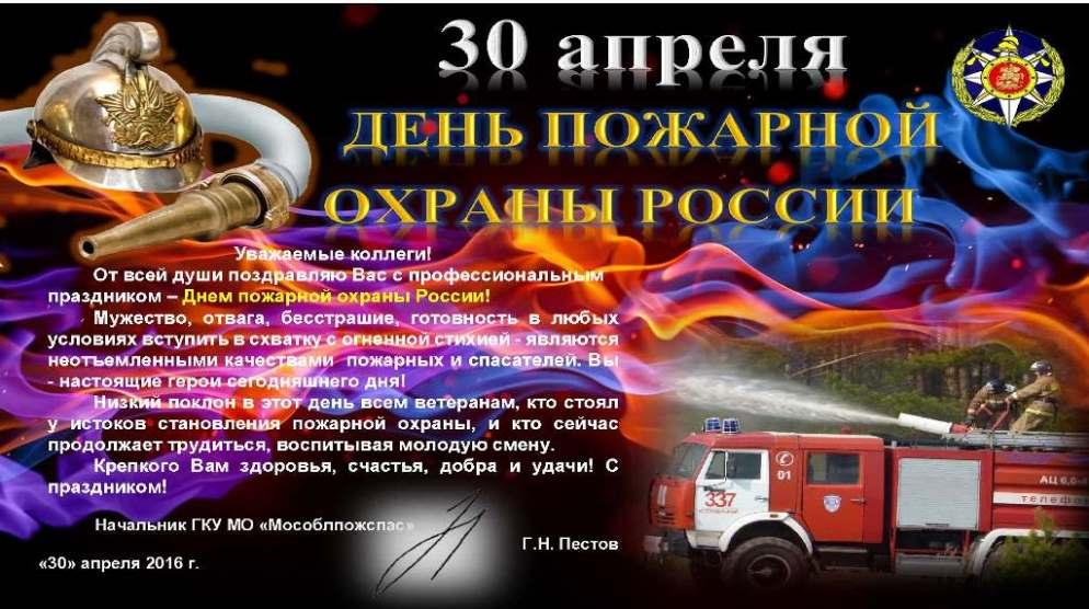 Поздравление в день пожарной охраны начальнику